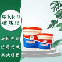 改性環氧植筋膠A級 混泥土鋼筋粘接專用建筑錨固劑無毒質量保障