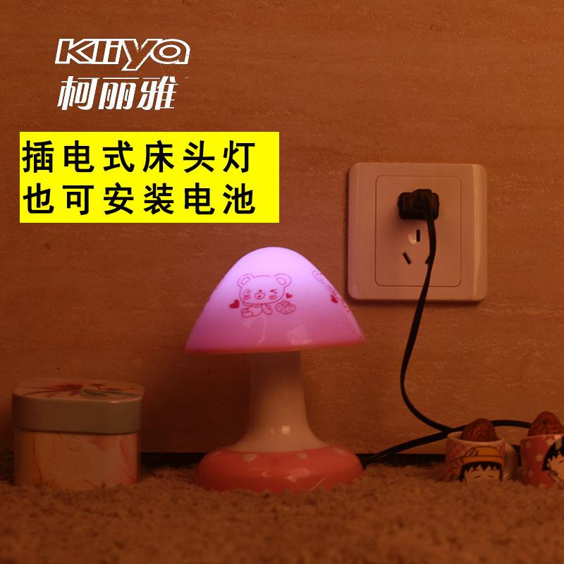 新款小蘑菇卡通小夜灯插电开关节能LED卧室儿童房喂奶床头台灯