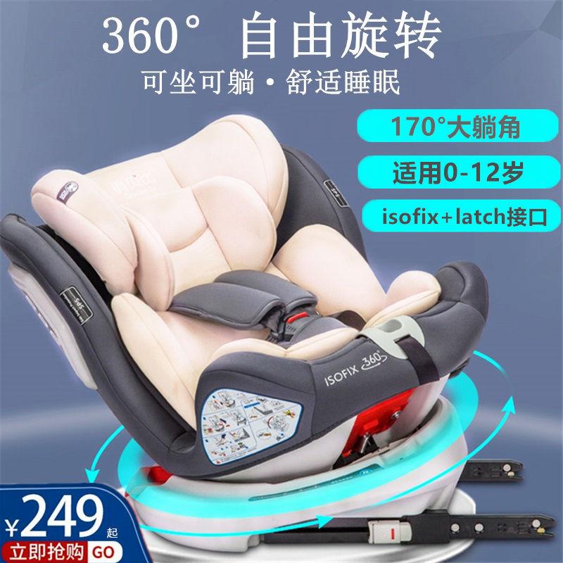 汽车儿童安全座椅 0-4-3-12岁宝宝婴儿车载便携式360度旋转坐椅