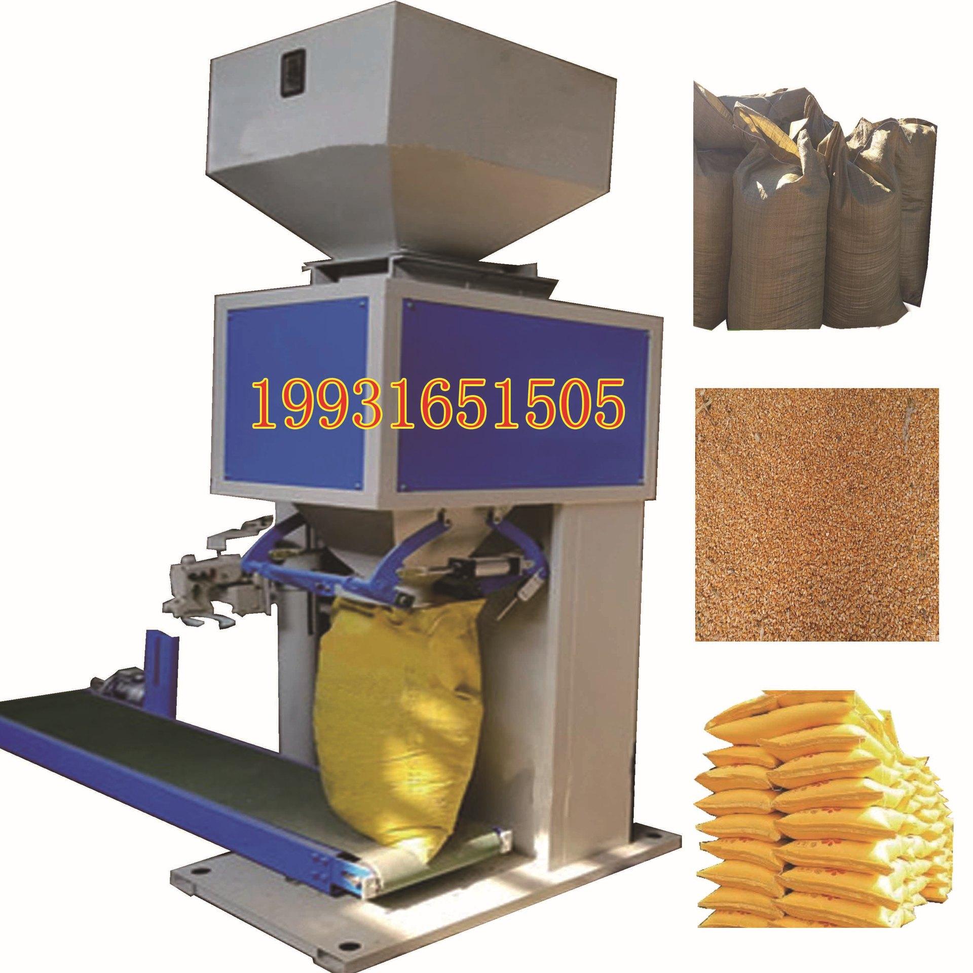 唐山 玉米颗粒定量包装设备 粮食颗粒自动装袋封口包装机