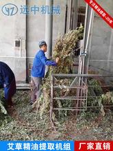 上海艾草精油提取機組 溫州艾草精油提取設備 多功能植物精油提取