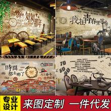 复古怀旧壁纸酒吧墙布3D烧烤火锅奶茶店墙纸咖啡餐厅背景装饰壁画