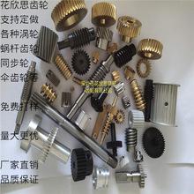 厂家齿轮加工批发 精密小模数铜齿轮 斜齿轮 涡轮蜗杆加工定制