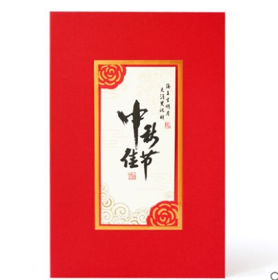 Red Greeting Card H