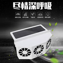 太陽能汽車換氣扇/ 雙風口車載排風扇/太陽能汽車降溫器英文