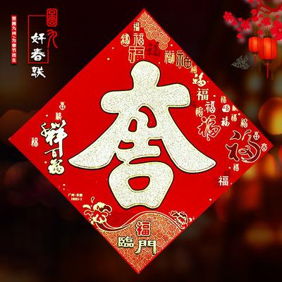 新年贴纸吉祥如意门联福帖自粘门画喜庆福字贴高端植绒布烫金材质