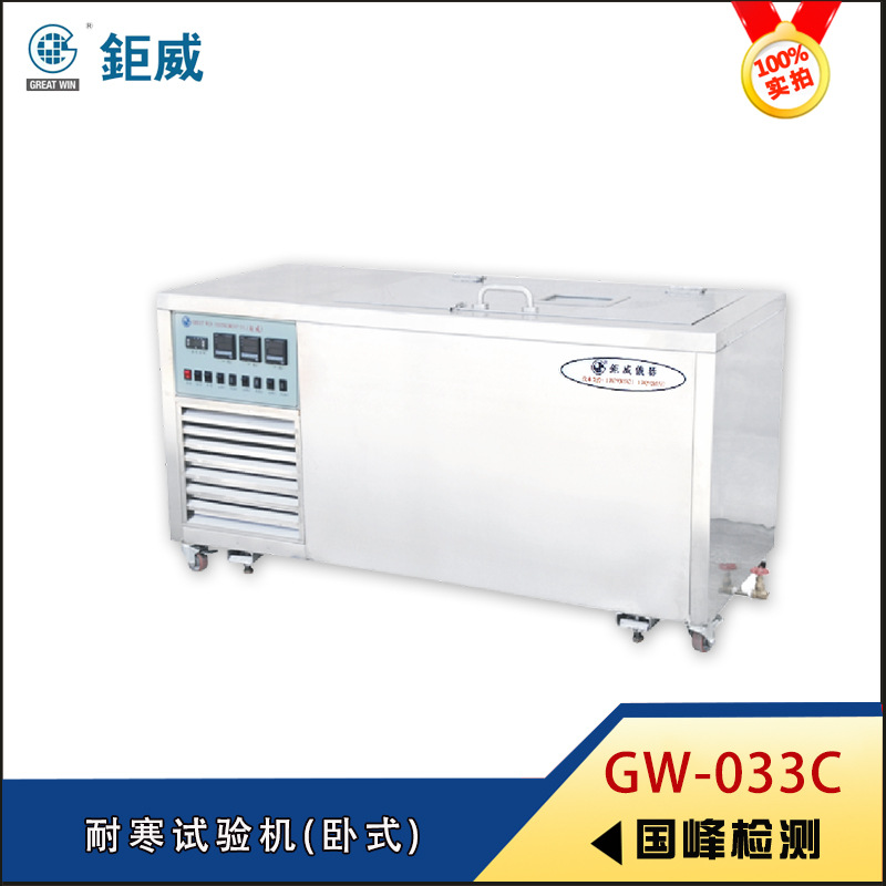 GW-033C 耐寒试验机(卧式)