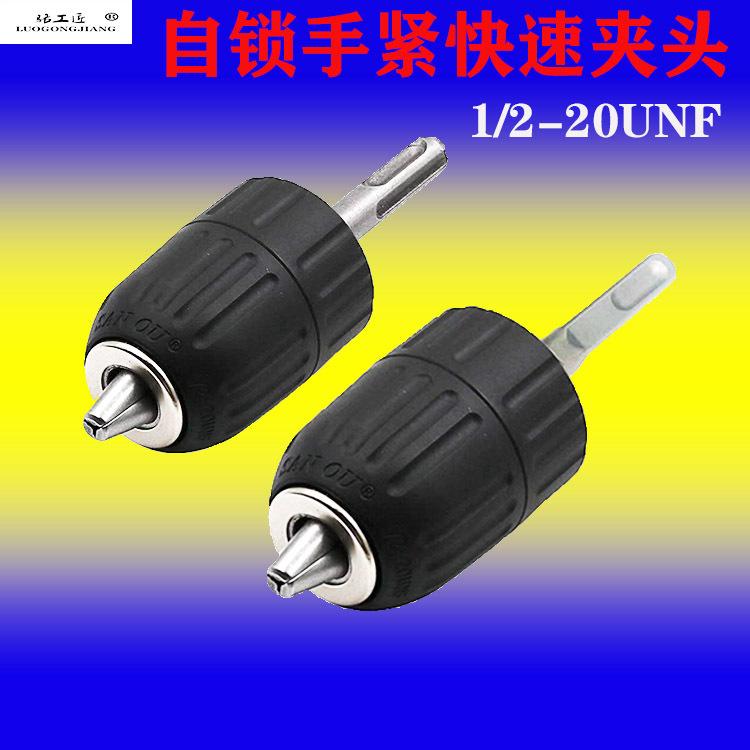电锤转换电钻自锁手紧钻夹头  手电钻自锁夹头带圆柄接杆配件