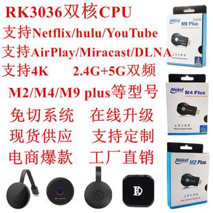 厂家直销无线同屏器 anycast M2 m4 m9 plus推送宝HDMI TV dongle
