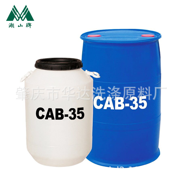Cocamidopropyl Betaine (CAB-35