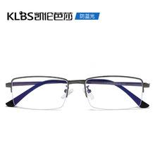 新款防蓝光平光镜男士商务电脑护目近视配镜金属半框眼镜框架批发