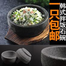 拌飯石鍋韓國料理石鍋拌飯專用石鍋 韓式餐具天然石鍋石頭碗