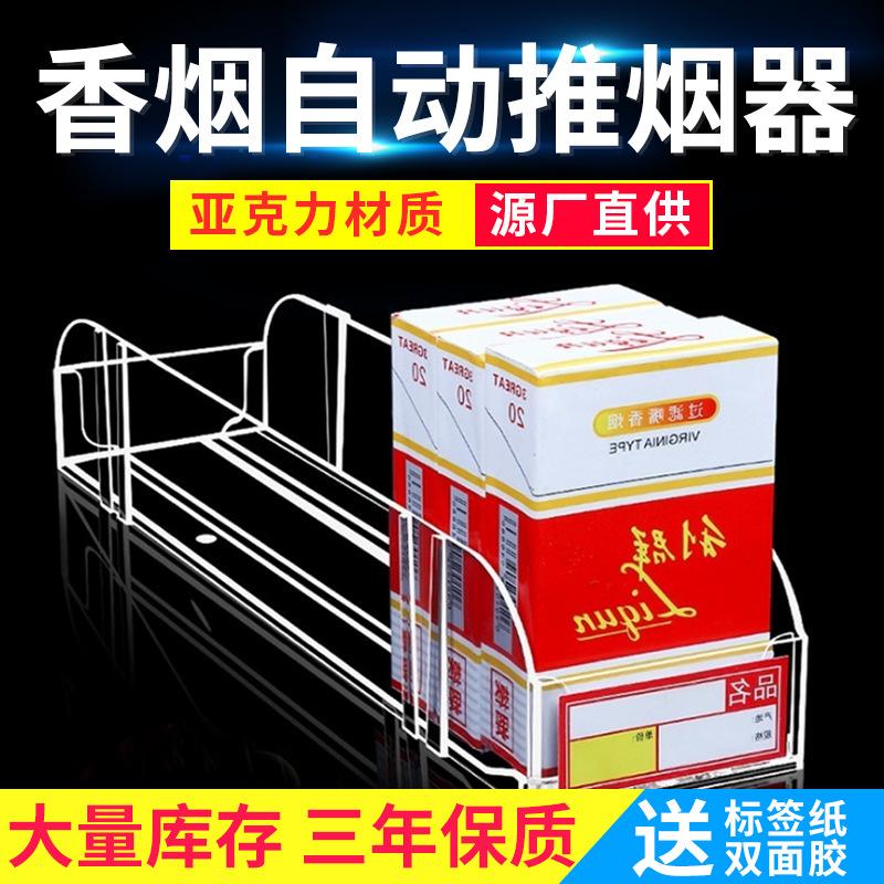 廠家批發超市架貨架卷煙推煙器亞克力便利店煙架一體自動補貨器