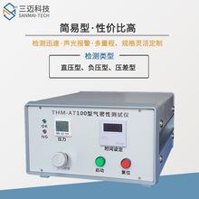 厂家直供气密性测试仪 医疗器材防水密封性检测 高性价比检漏仪
