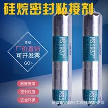 厂家直销正品可赛新改性硅烷密封粘接剂MS1937密封胶 600ML