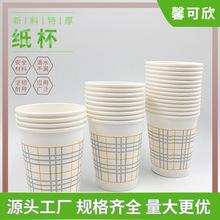 现货源头厂家批发馨可欣牌办公商用一次性饮水杯环保加厚双层纸杯