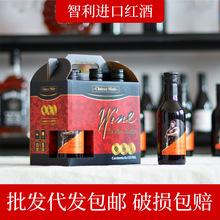 智利原酒进口 187ml 小瓶红酒迷你小支葡萄酒干红小瓶装便携小酒