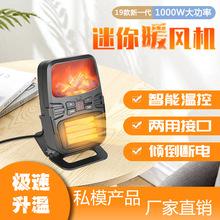 flame heater新款迷你桌面电热暖风机家用火焰灯创意便携式取暖器