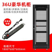 网立方 1.8米网络机柜1800*600*600优质冷轧钢服务器 36U机柜