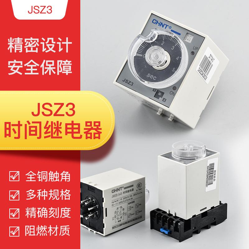 正泰通电延时断电延时时间继电器JSZ3A-A A-B A-C A-D 220V380V