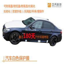 批发国产汽车保护膜 新车出厂保护膜 漆面保护膜 4S店喷漆保护膜