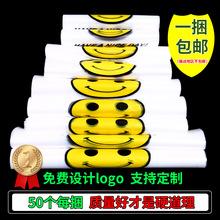 透明笑脸袋定制印刷零食水果超市购物袋背心塑料袋加厚方便袋批发
