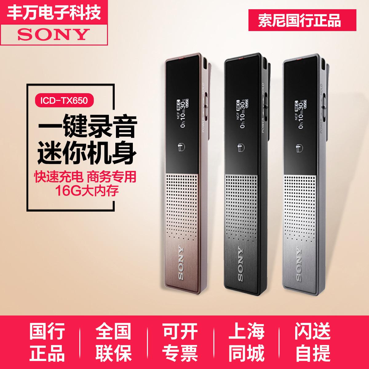 Sony/索尼录音笔ICD-TX650专业高清会议微型降噪迷你全国联保