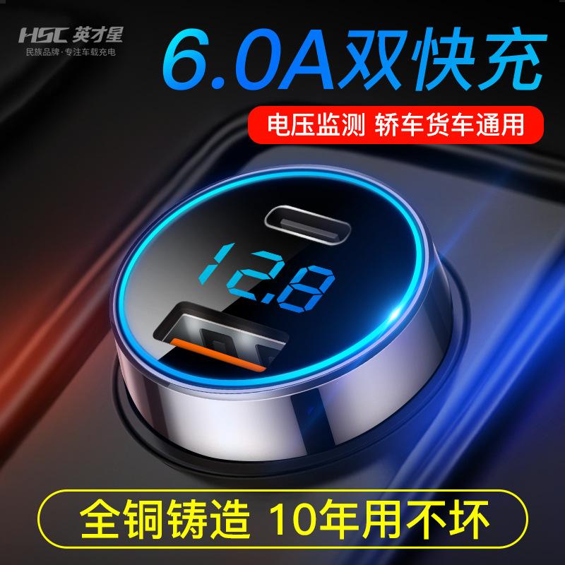 英才星现代新款车充车载充电器快充双USB纯铜PD-QC3.0批发OEM定制