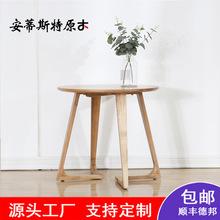 实木圆桌白橡桌简约现代洽谈餐桌小户型家用酒店实木80/60小茶几