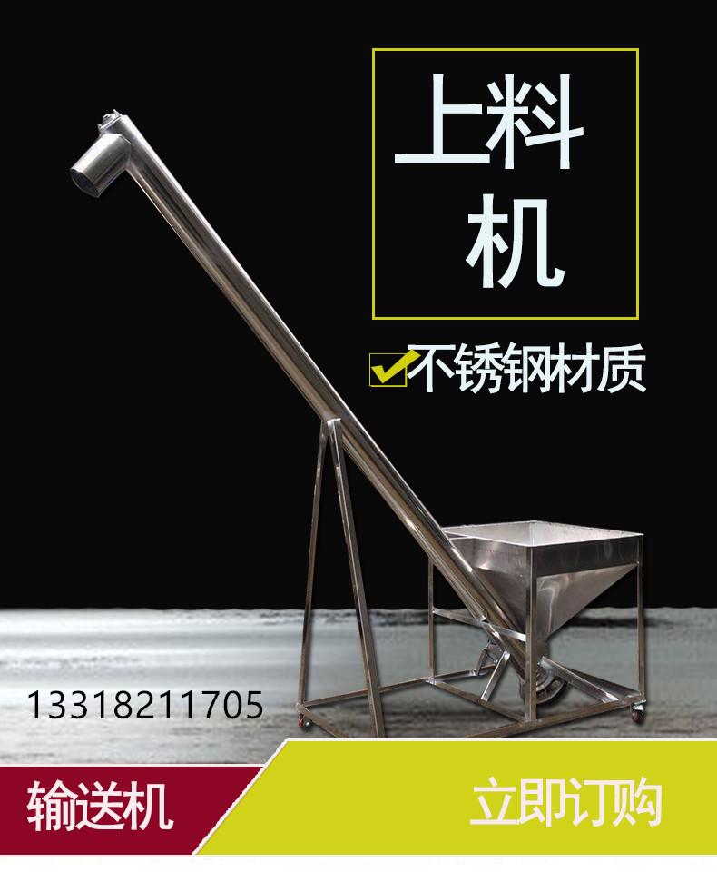 重庆有卖大豆螺杆螺旋上料机化工陶瓷粉提升机。破碎料图片