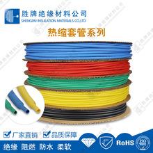 油路套管汽車管路保護用熱收縮管單壁管電路保護絕緣套管熱縮管