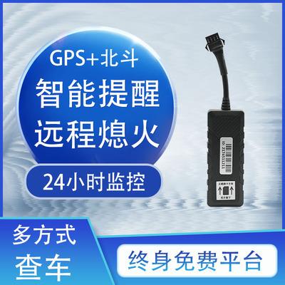 迷你GPS定位追踪器汽车摩托电动车载定位仪爱车监控安防车队管理