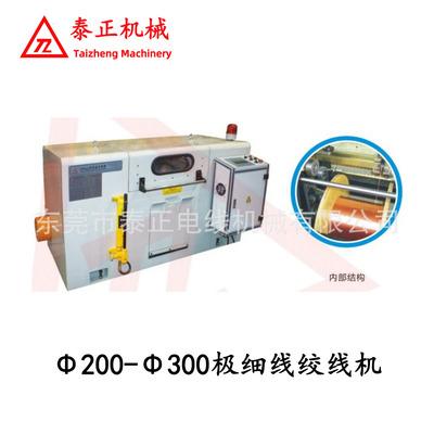 200-300极细线绞线机 高速数控包纸机 外被护套电力电缆押挤出机