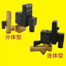 電子排水閥電子自動排水器電磁閥4分體連體式220V 24V