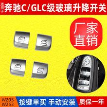 奔驰新款C级W205玻璃升降开关按键 C200 GLC W253玻璃调节按钮