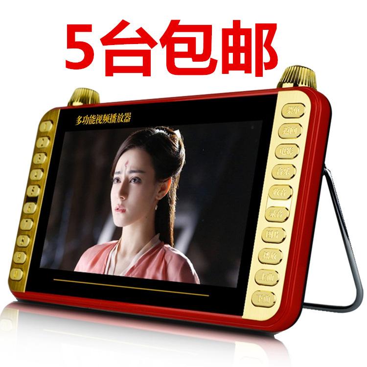 7寸看戏机高清视频播放器9老年人唱戏机扩音器插卡音箱特价4.3