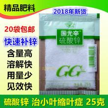锌肥农用锌肥锌肥料硼肥钾肥玉米蔬菜果树叶面肥20袋包邮