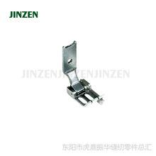 工业缝纫机配件批发电脑双针车双针 1/4R(大孔)压脚靴