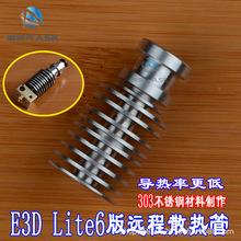 3打印機配件E3D Lite6 版遠程散熱管全金屬不銹鋼散熱管1.75耗材