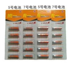 厂价直销统一精装5粒卡电池 五号电池玩具专用 碳性电池