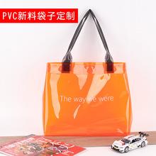 環保PVC塑料透明手提包購物袋防水PE化妝包鐳射果凍包定制LOGO