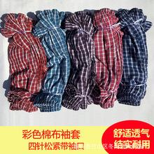 格子棉布袖套长款成人劳保护袖加肥加大加厚耐磨工作袖筒厂家批发