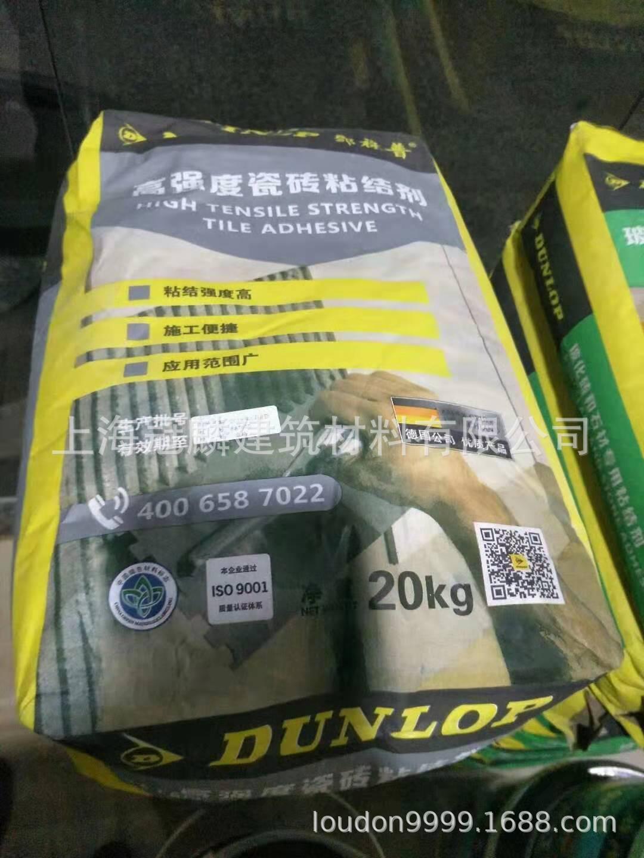 邓禄普瓷砖玻化砖石材粘结剂高强度,上海工厂浙江工厂直供