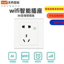 涂鸦智能插座86型wifi墙壁插座10A手机远程控制支持天猫精灵语音