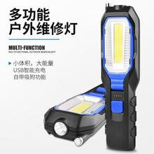 新款强光COB LED灯USB充电工作灯带磁支架汽车维修灯检修灯手电筒