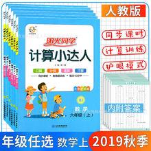 2019秋宇轩阳光同学计算小达人123456年级上册人教版数学口心巧算