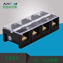 批发韩国凯昆KTB1-15004接线端子150A四位黄铜端子排固定式接线排