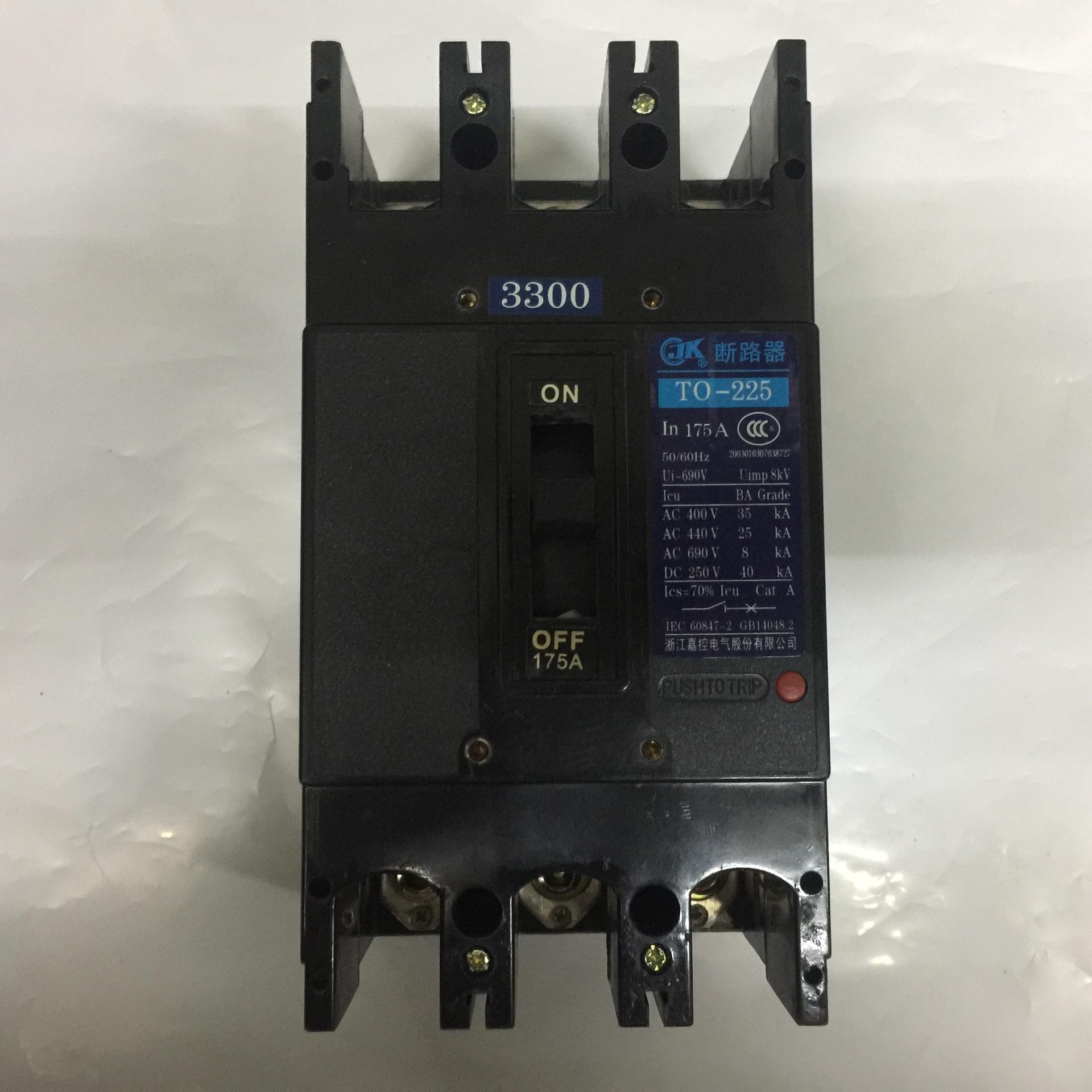 原装正品TO-225BA/3300 3P 175A嘉控电气塑壳断路器