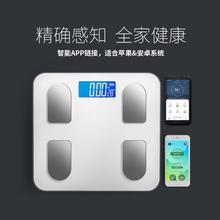 智能脂肪秤体重称测体脂水份电子磅家用app体脂仪器充电便携时尚