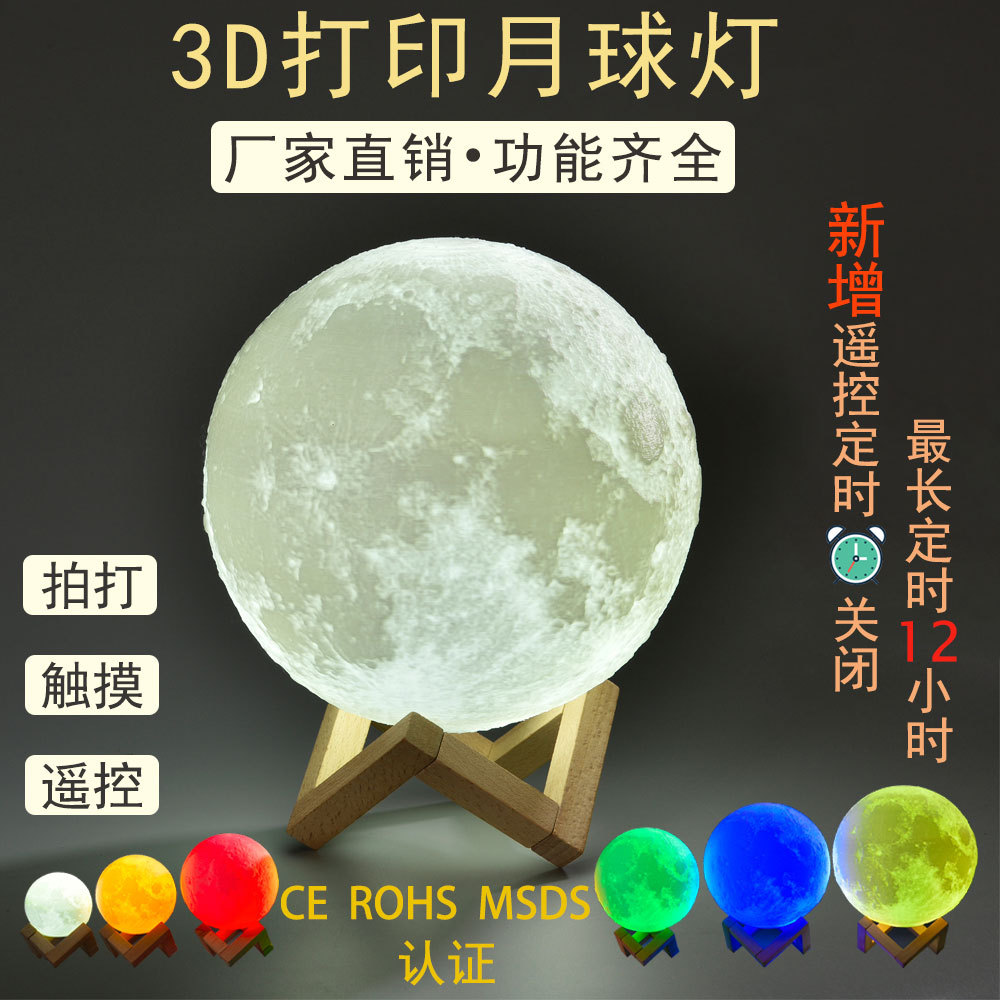 moon lamp 3D printing creative products...